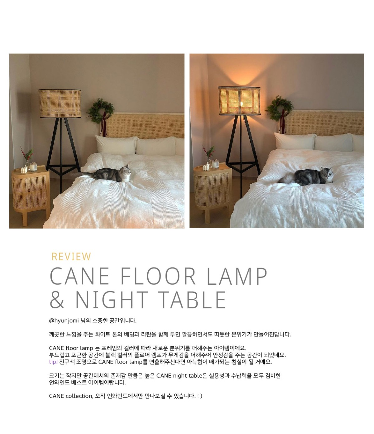 CANE floor lamp, night table