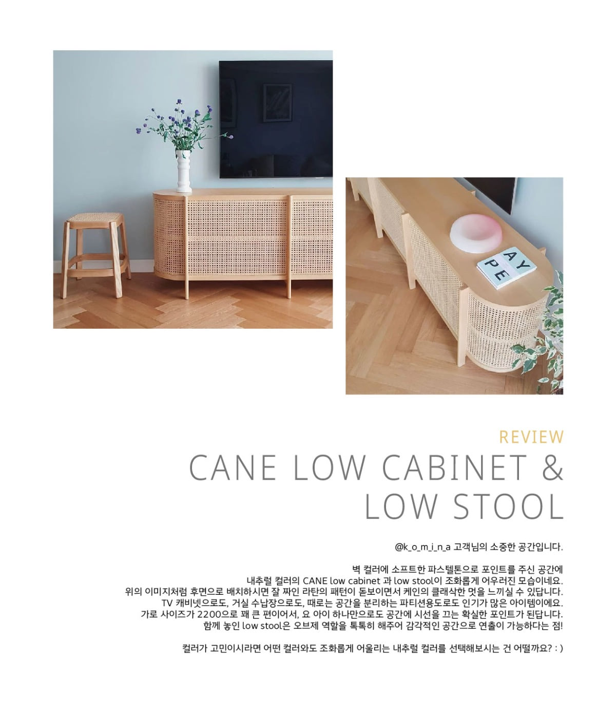 CANE low cabinet&low stool, natural