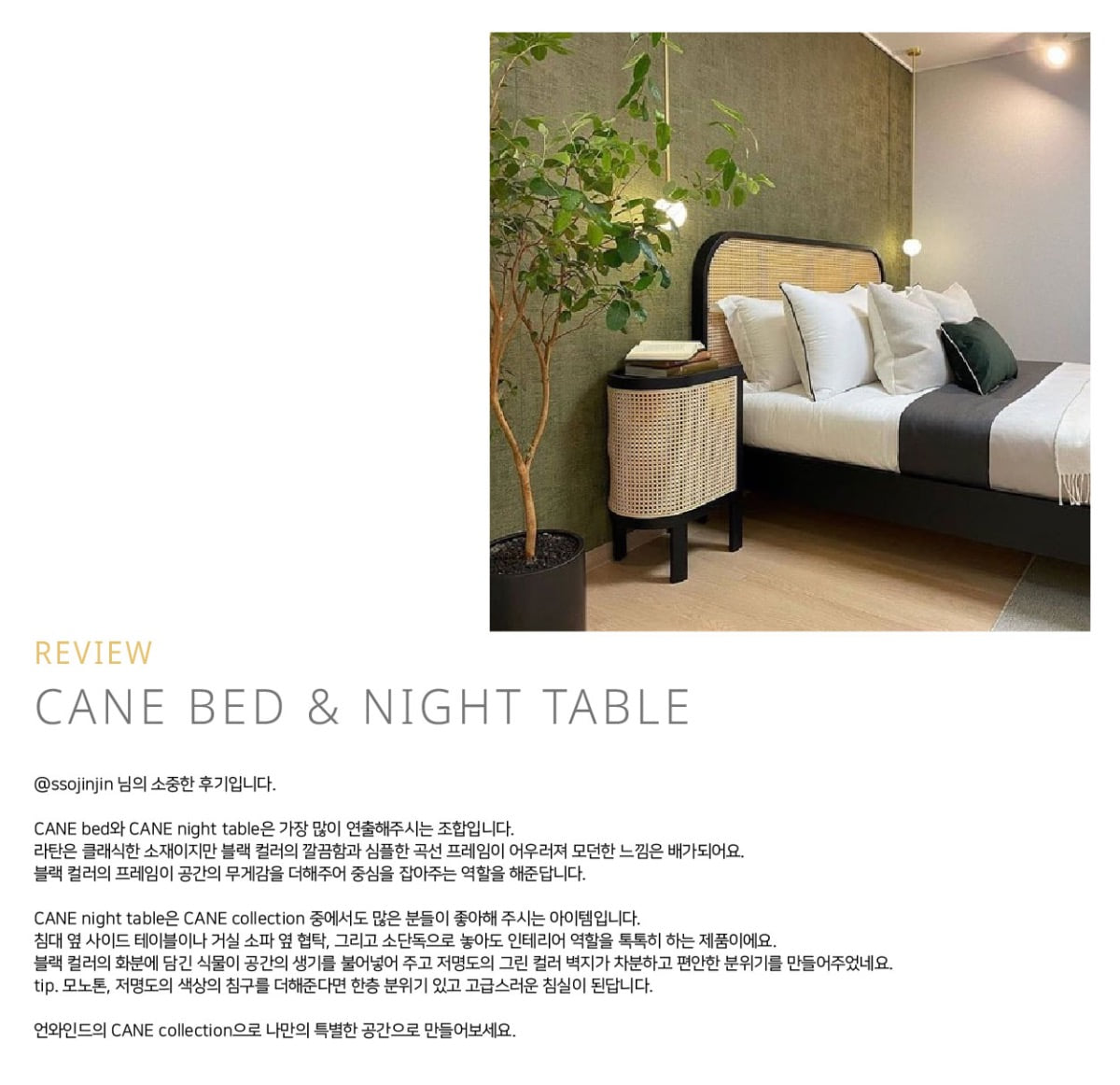 CANE bed Q & night table, black