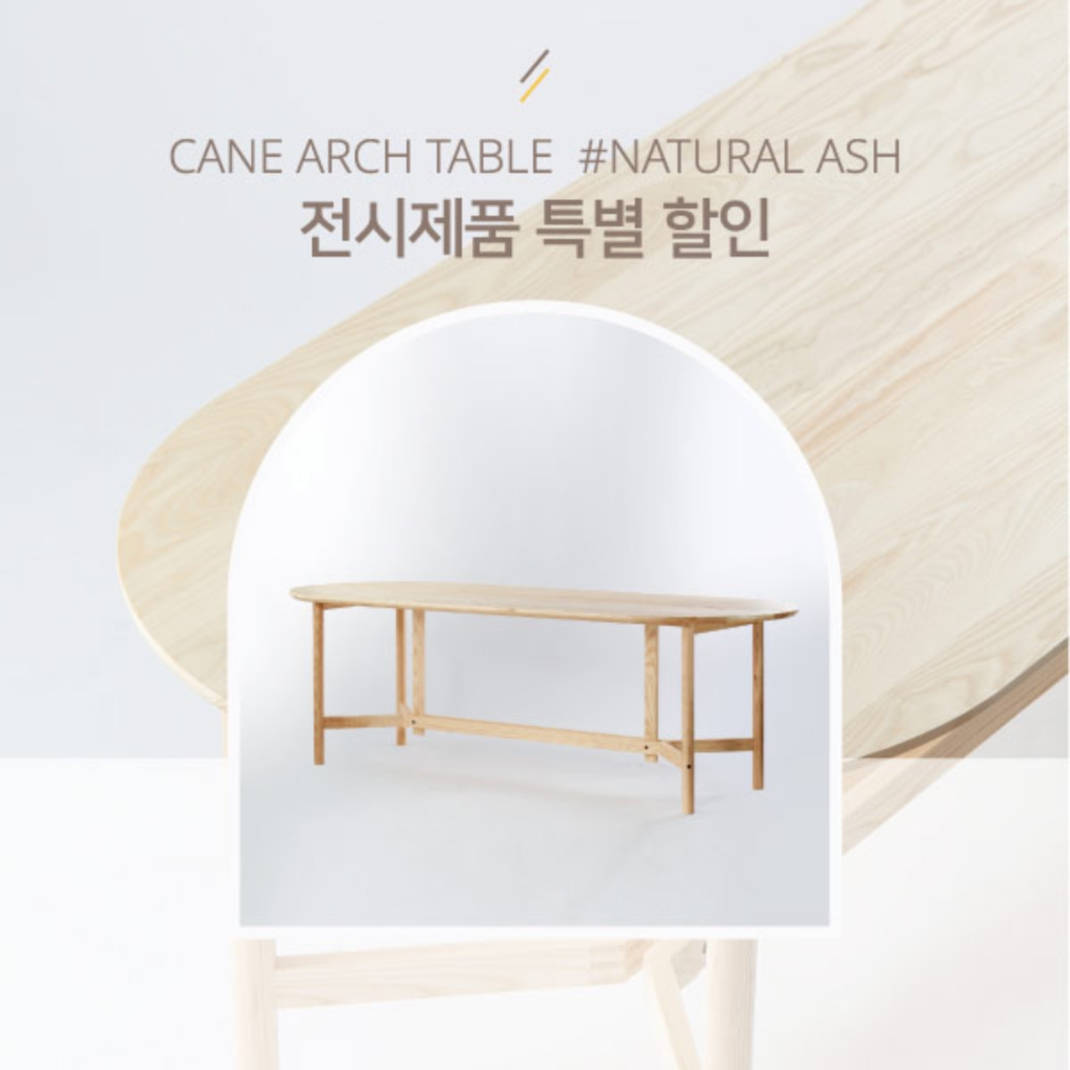[전시제품] CANE arch table, natural ash